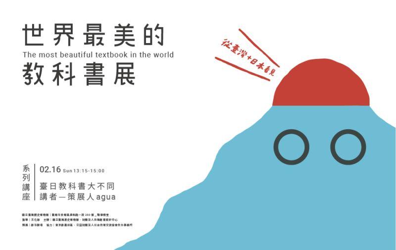 臺日教科書大不同—世界最美教科書展策展人講座