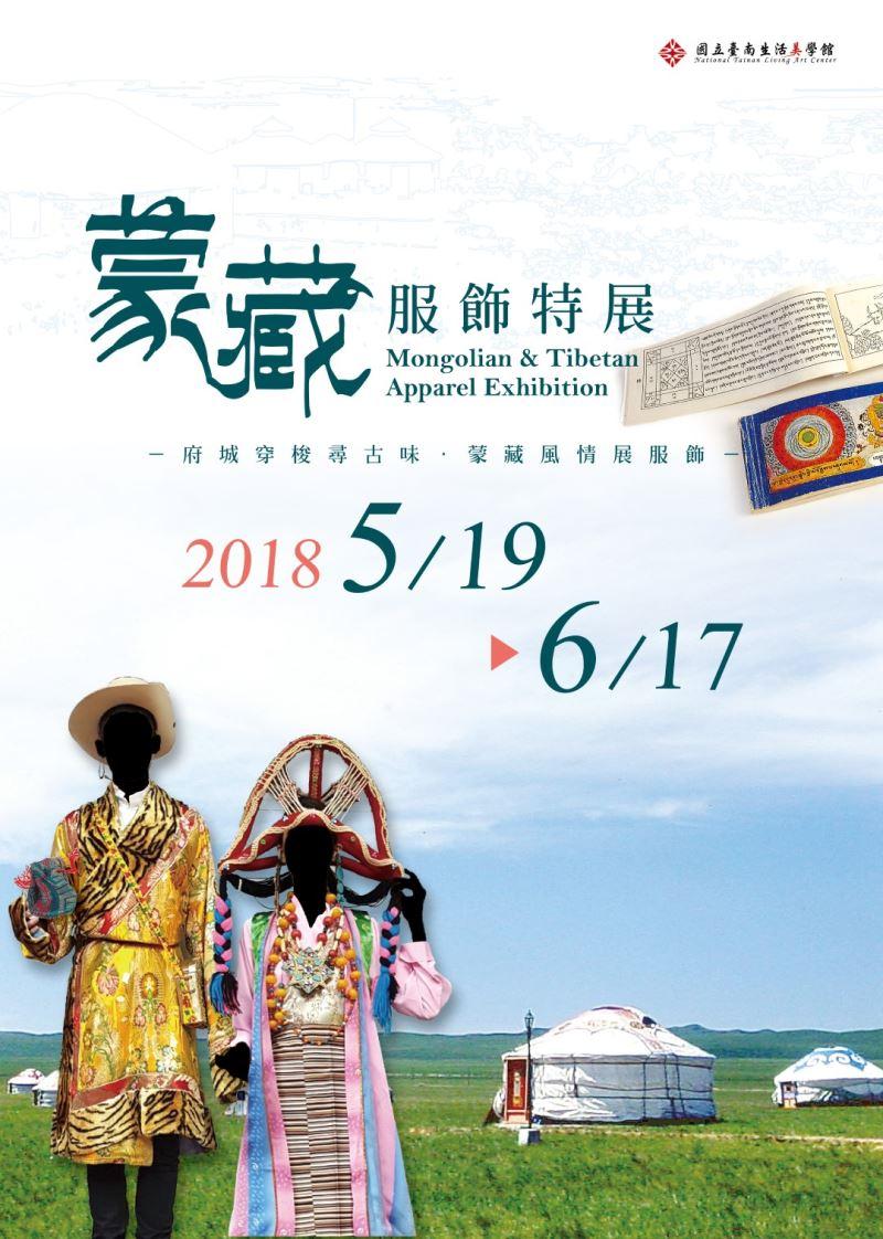 「蒙藏服飾特展」海報