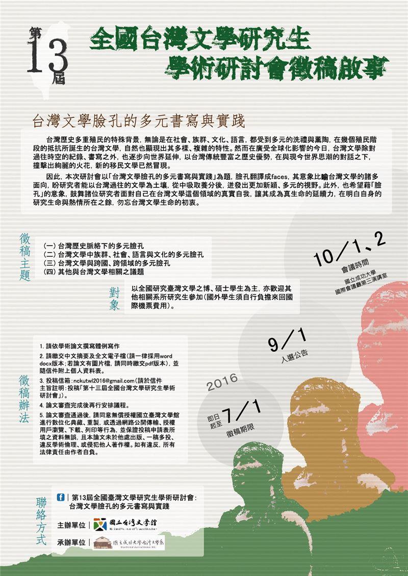 第13屆全國台灣文學研究生學術研討會海報