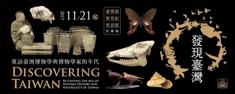 發現臺灣-重訪臺灣博物學與博物學家的年代