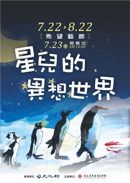星兒的異想世界-臺東縣自閉症協進會畫展海報
