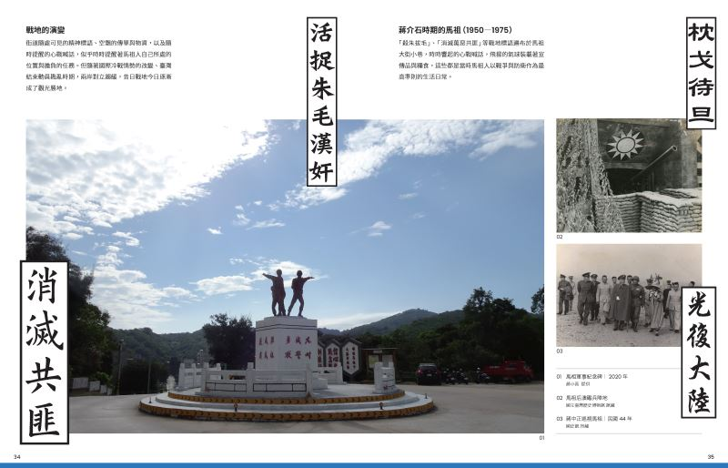 《離人.離島:臺灣離島的多重變貌》 特展專刊試讀頁_06-大圖