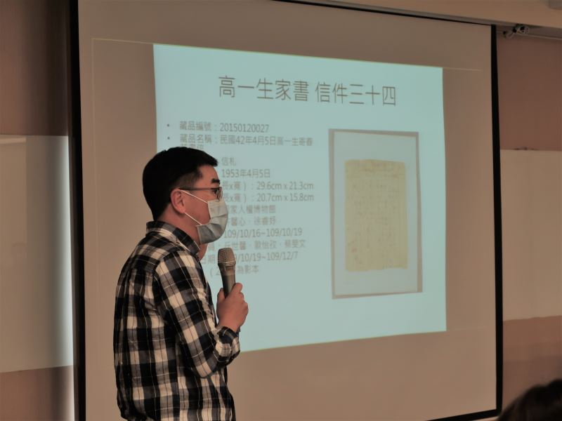 20210325brownbag課程#遊客中心2樓-典研中心主任陳中禹補充分享高一生家書內容