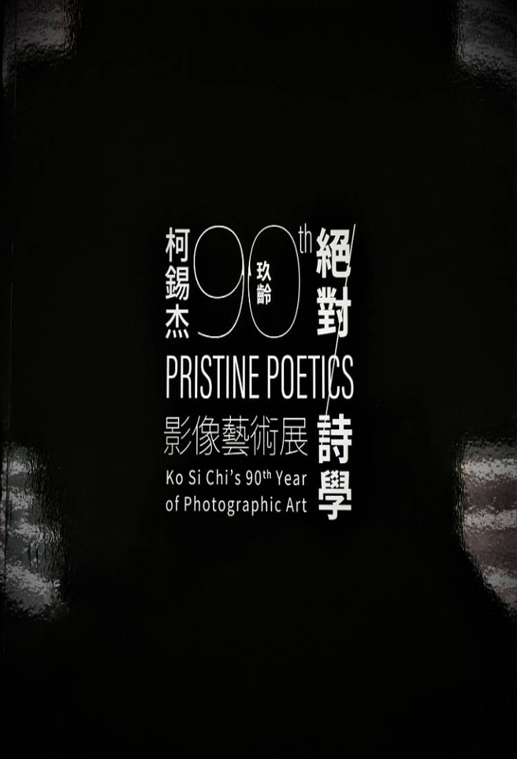 絕對‧詩學―柯錫杰玖齡影像藝術展封面