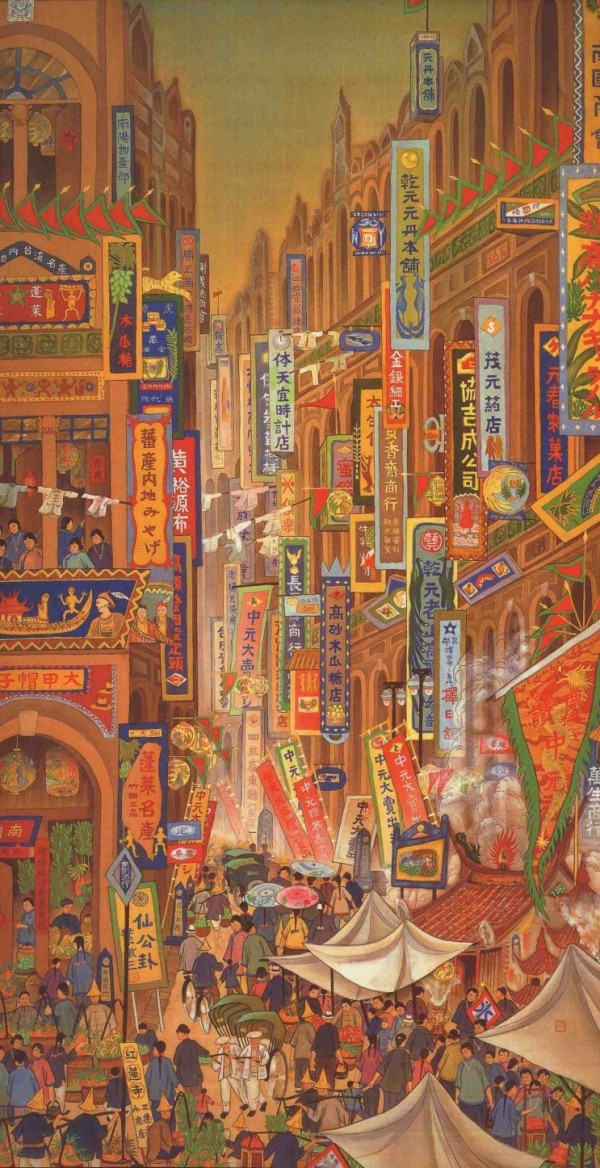 1930 | Festival on South Street (南街殷賑)