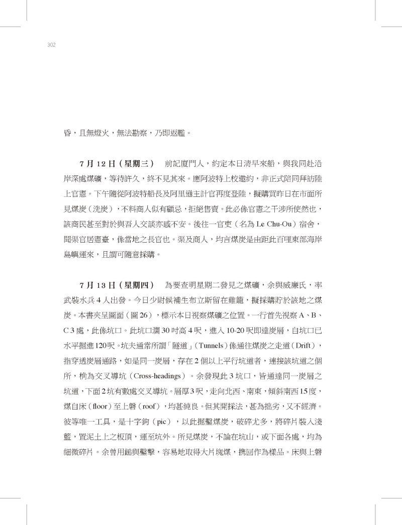 賴永祥文集5-歷史篇1_頁面_302-大圖