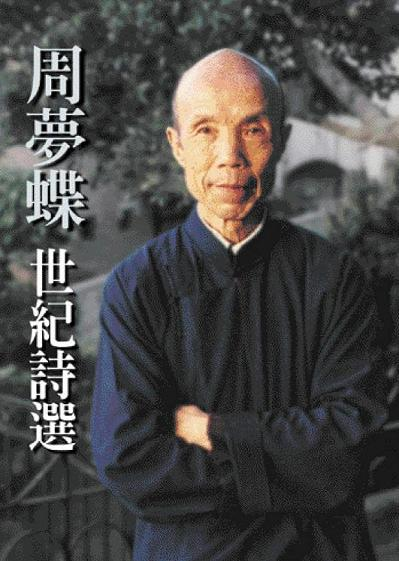Front Cover, Centennial Poetry Selection of Zhou Mengdie (Source: Er-ya Press)