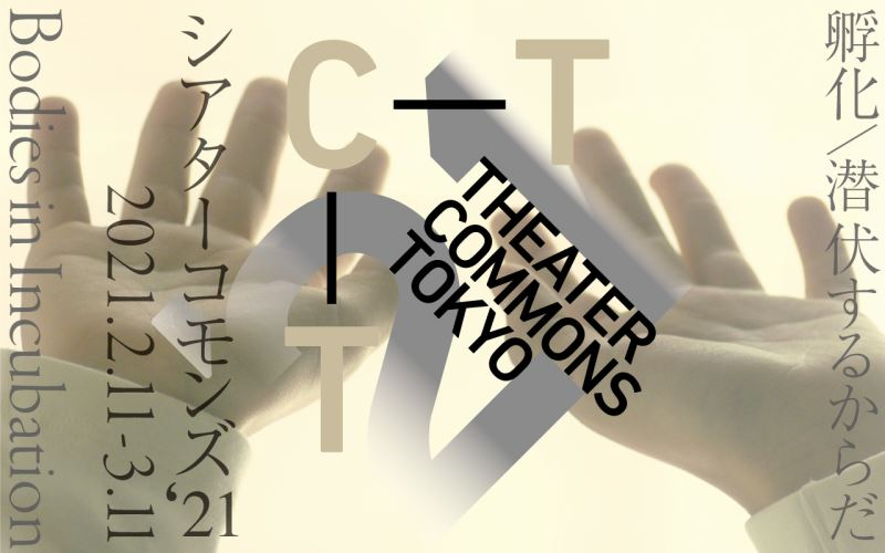 Theater Commons Tokyo'21