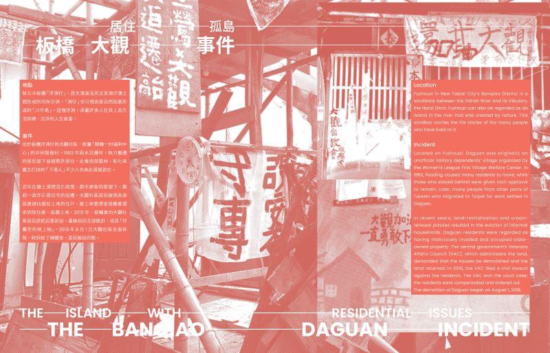 《離人.離島:臺灣離島的多重變貌》 特展專刊試讀頁_10-大圖