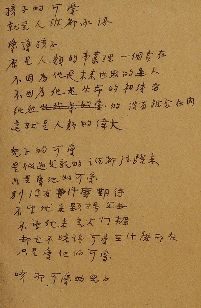 賴和手稿〈聖潔的靈魂〉(來源/賴和文教基金會)