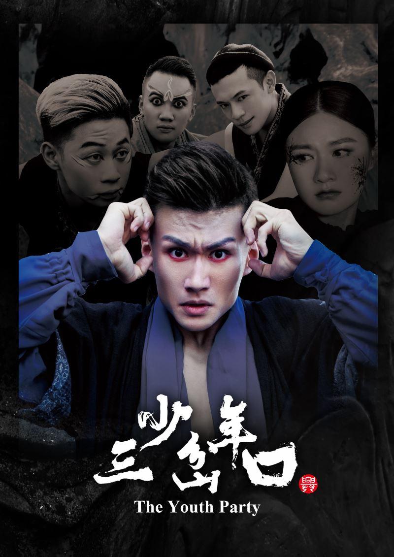 當代傳奇劇場 興傳奇青年劇場《少年三岔口》01