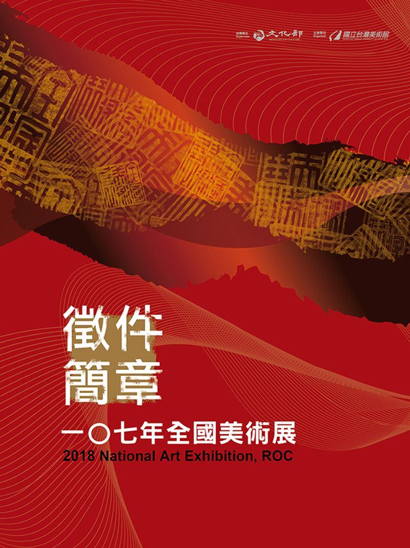 「一○七年全國美術展」初審即日收件至1月8日