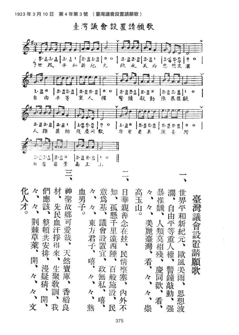 臺灣-第3冊 391-大圖