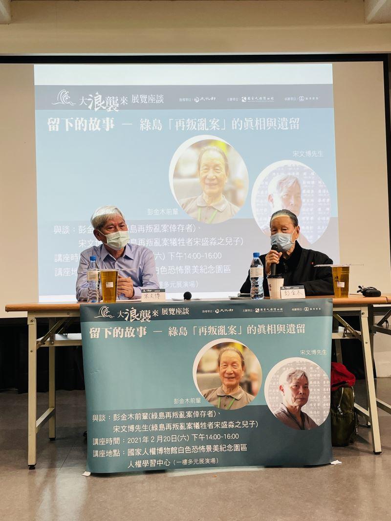 1100220 《留下的故事—綠島「再叛亂案」的真相與遺留》 # 台北講座