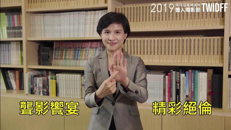 文化部長鄭麗君協助拍攝第四屆臺灣國際聾人電影節宣傳影片