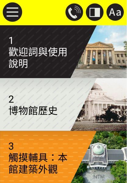 臺博視障導覽 APP 首頁