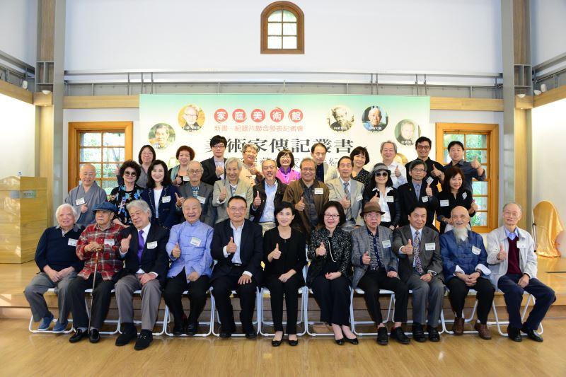 李錫奇老師106年11月出席文化部舉辦「家庭美術館─美術家傳記叢書」發表記者會1(文化部提供)