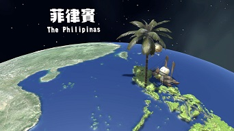 南島文化互動地圖示意圖。 這個圖是從太空俯看地球的畫面,可以看到地球在畫面的下方佔了3分之2的畫面,這個圖的地球左側是亞洲大陸中南半島,中間向右下角延伸的是菲律賓群島,而菲律賓群島北邊看得見台灣。在菲律賓群島靠近台灣的其中一個大島上有一棵示意的椰子樹,旁邊站著一個可愛的Bone弟站在史前船隻旁,這個圖像象徵著史前南島民族遷徙到菲律賓群島的意象。