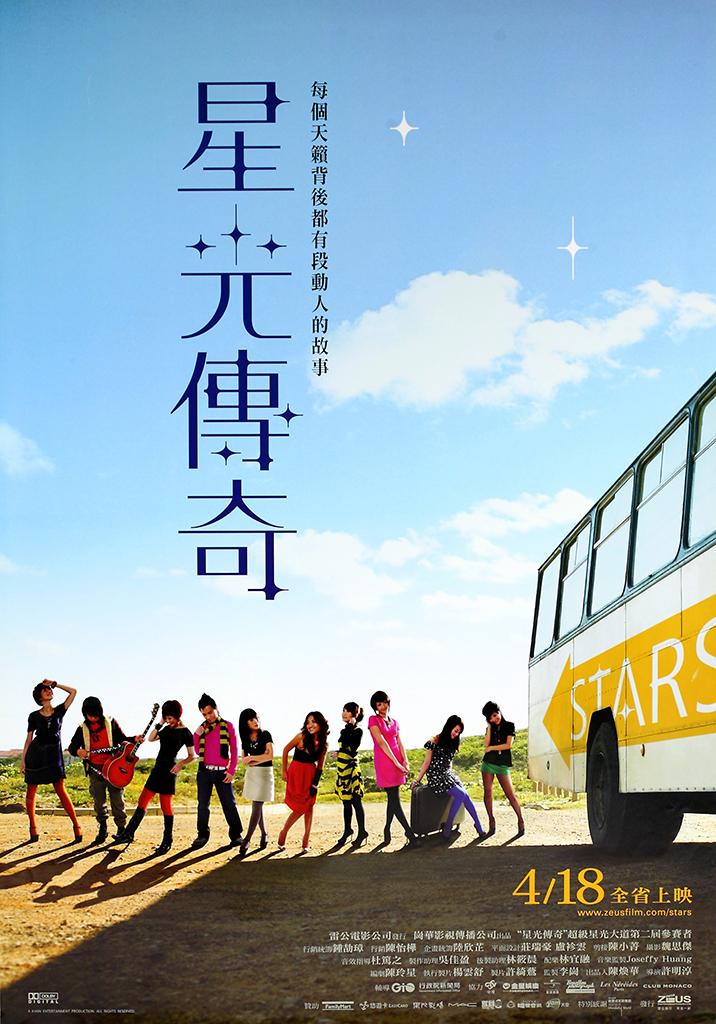 2007年,電視選秀節目《超級星光大道》在台灣引起轟動,觀眾及聽眾口耳相傳,膾炙人口、近乎家喻戶曉,收視率屢創新高。參賽者來自台灣各地各行,盡皆歌聲天籟的年輕人,他們懷抱歌唱演藝之熱情與一夕成名之夢想,無不全力以赴、競爭白熾激烈。