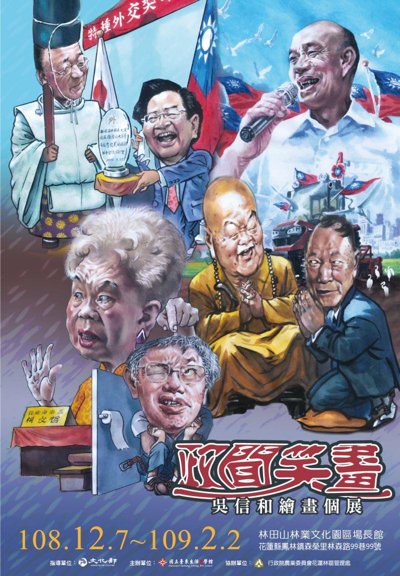 「政聞笑畫-吳信和繪畫個展」活動海報