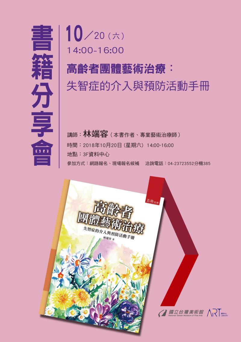國美館10月20日舉辦「高齡者團體藝術治療:失智症的介入與預防活動手冊」書籍分享會