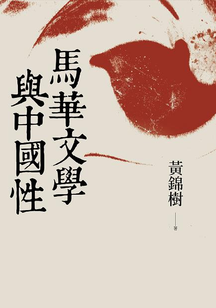 Front cover, Huang Jinshu (Ng Kim-chew)'s The Spirit of China in Chinese-Malaysian Literature, an important collection of treatises on Chinese-Malaysian Literature (Source: Rye Field Publishing Co.)