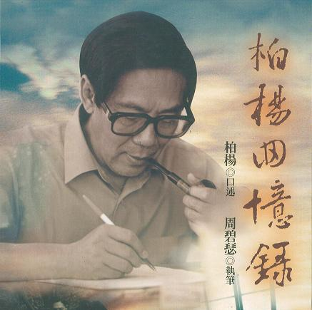 Photo of Bo Yang (Source: Front Cover of Memoirs of Bo Yang, Yuan Liou Publishing Co., Ltd.)