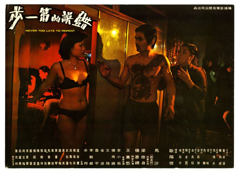 Never Too Late to Repent is the parent of Taiwanese social realist films.