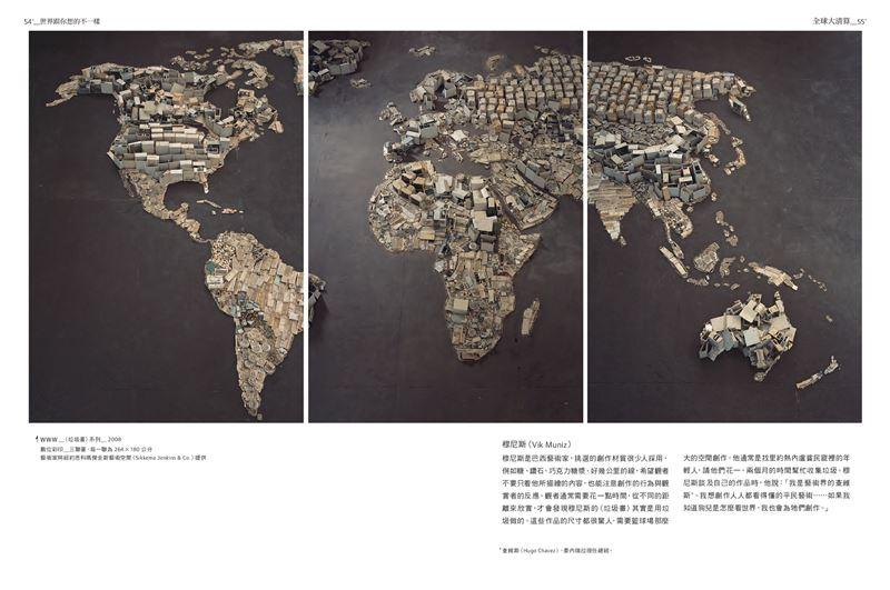 「反轉地圖:跟170位當代藝術家學習觀看的方式」_Vik Muniz【垃圾畫系列】