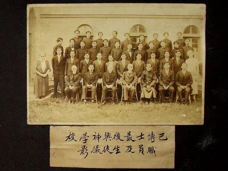 1.南部基督長老教會在臺灣傳教之歷史文獻--巴克禮相關文物之增補_巴克禮牧師與台南神學院教職員最後一張合影