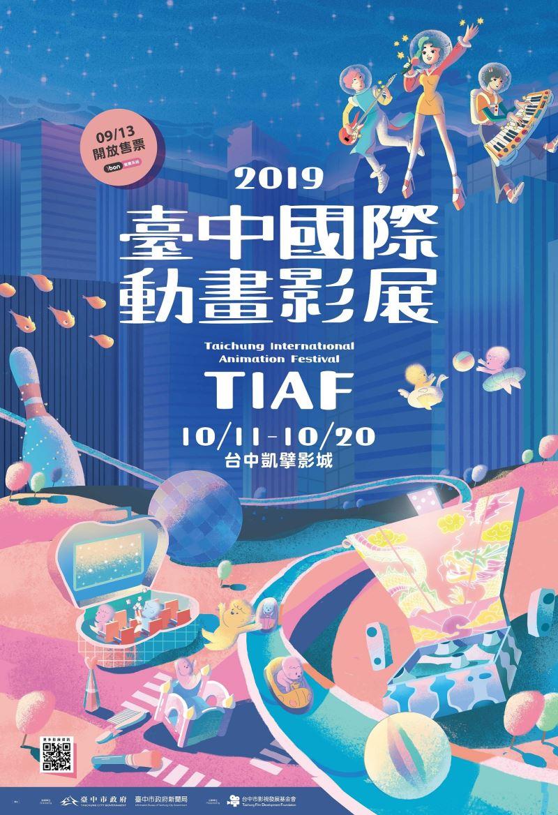 2019臺中國際動畫影展