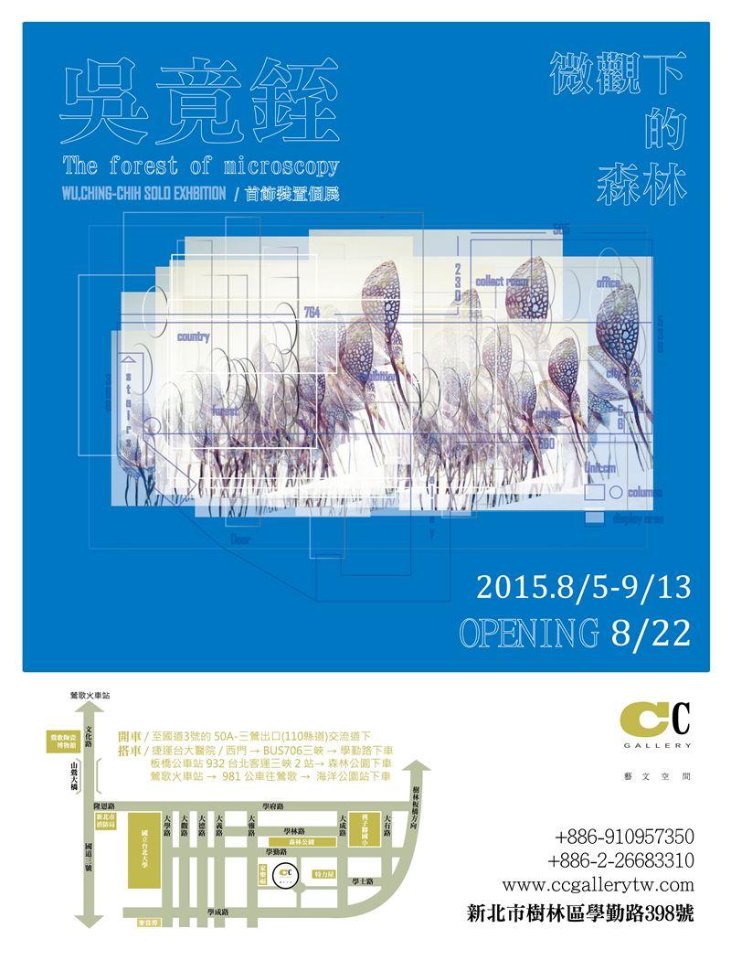 微觀下的森林-吳竟銍首飾裝置個展海報