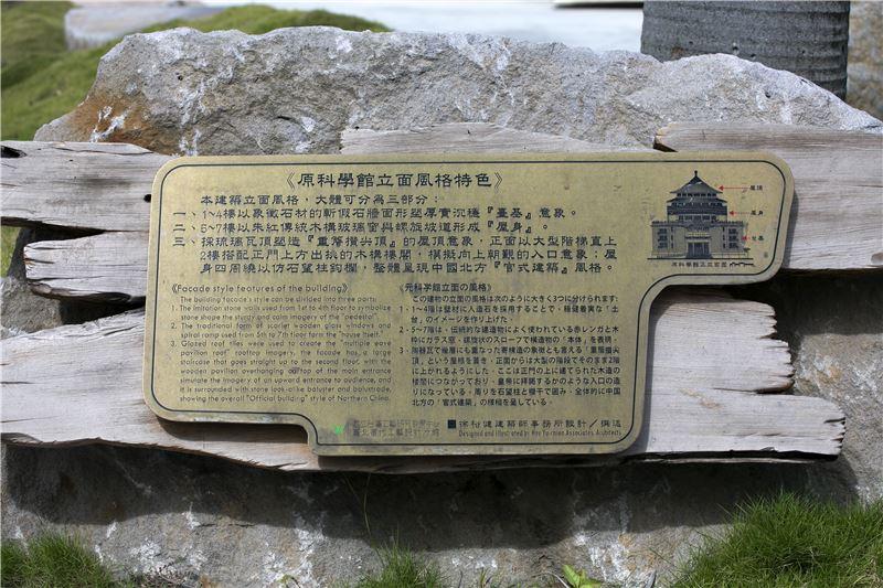 臺北分館建築特色解說牌