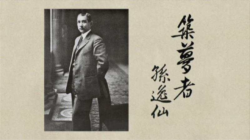 孫逸仙是創建亞洲第一個民主共和國的知識份子和組織運動者。十九世紀末在滿清統治的南方濱海誕生,一生朝向海洋,接收新思潮和新時勢淘洗、激盪、漂送,從接受教育而啟蒙成長,到跨國跨洋、交友募資、串連組織,孫可說是一位典型的革命運動家。