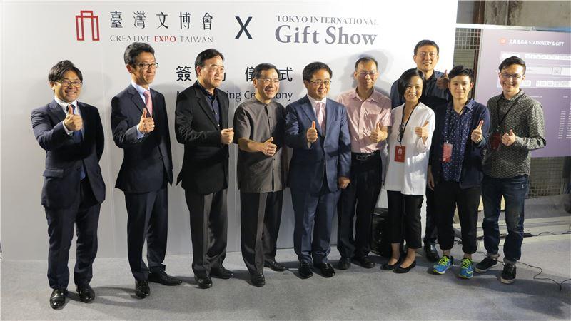 臺灣文博會與東京國際禮品展合作備忘錄簽約儀式與會貴賓及業者