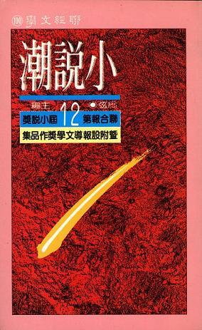 顧肇森〈素月〉收錄於《小說潮:聯合報第十二屆小說獎作品集》(來源/聯經出版事業股份有限公司)