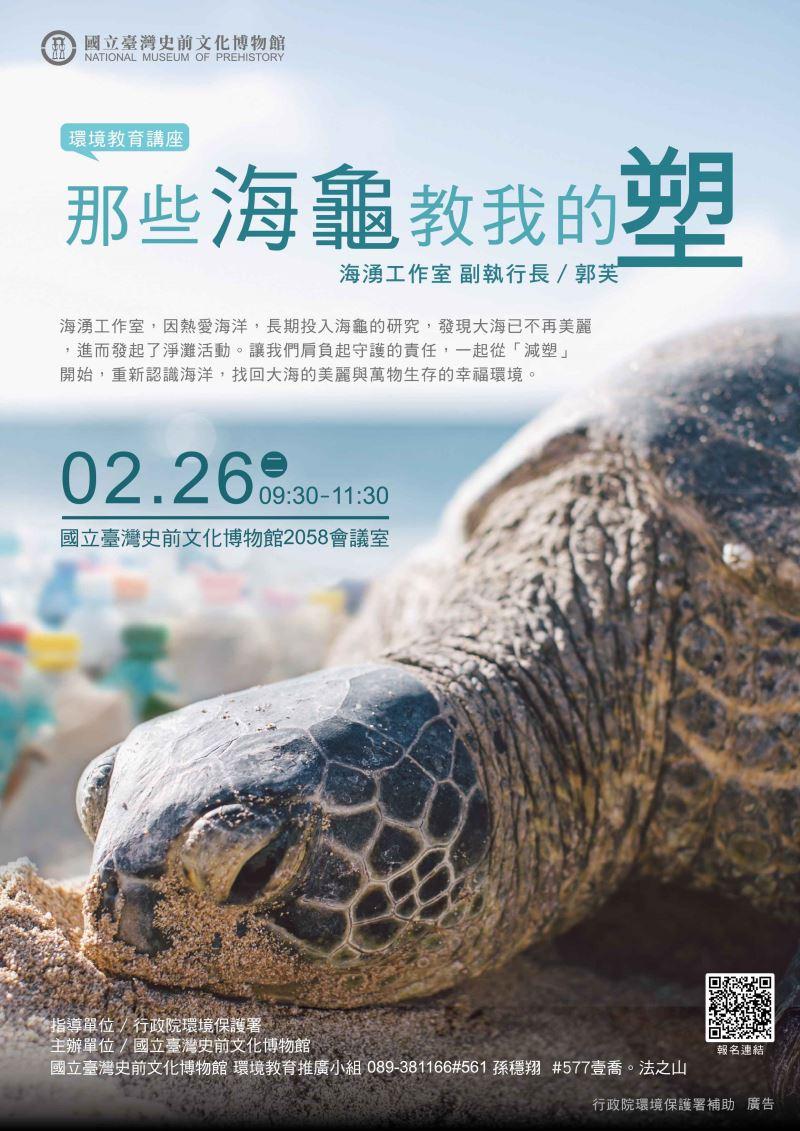20190115-史博館講座海報-01