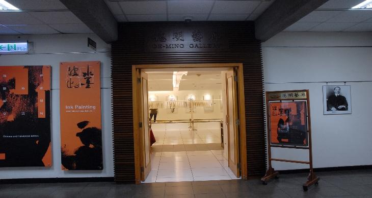 三樓德明藝廊照片