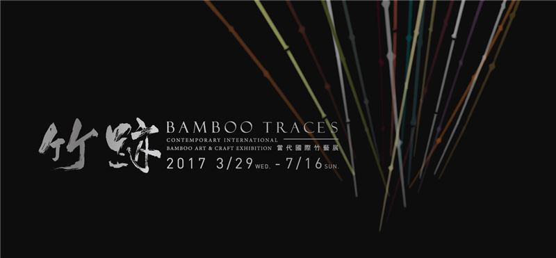 BAMBOO TRACES─CONTEMPORARY INTERNATIONAL BAMBOO ART & CRAFT EXHIBITION