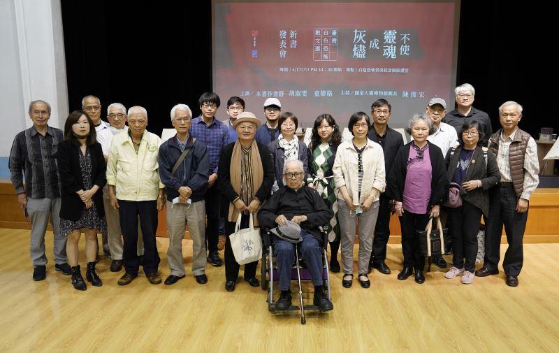 人權館館長陳俊宏(前排右四)、本套書主編胡淑雯(前排左二)與童偉格(後排右一)及所有作者全體於會後合影
