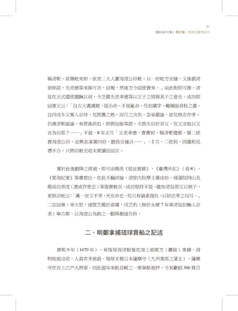 賴永祥文集6-歷史篇2_頁面_081-大