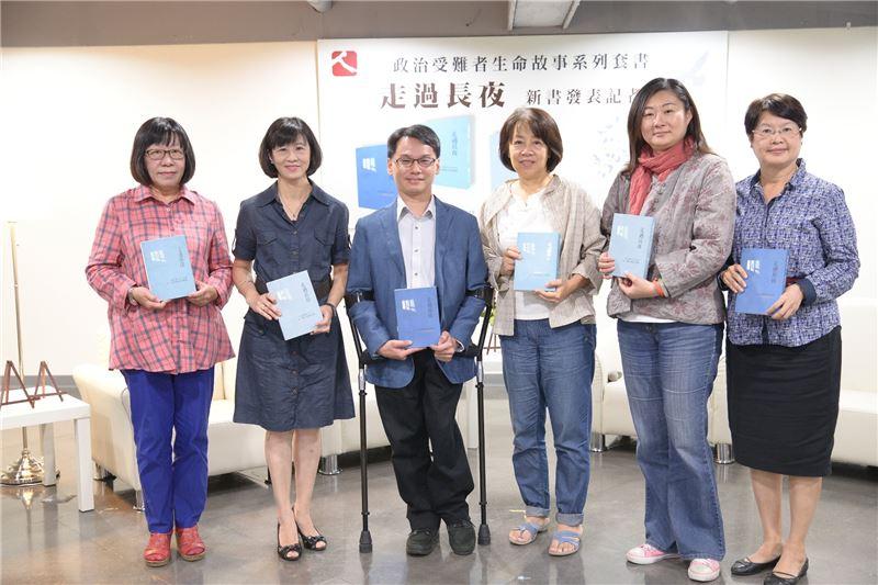 人權館主任王逸群(左三)與四位作者及玉山社魏總編(右一)合照分享新出版的套書《走過長夜》