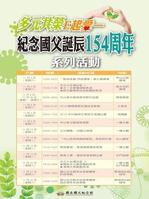 多元共榮E起愛_系列活動海報