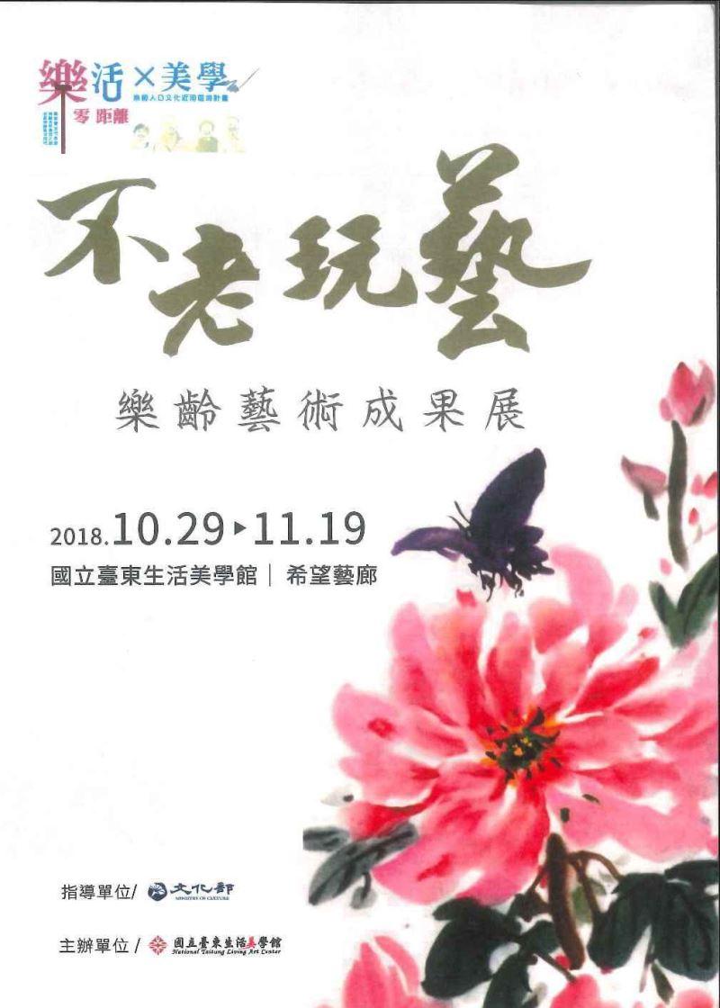 「不老玩藝—樂齡藝術成果展」海報