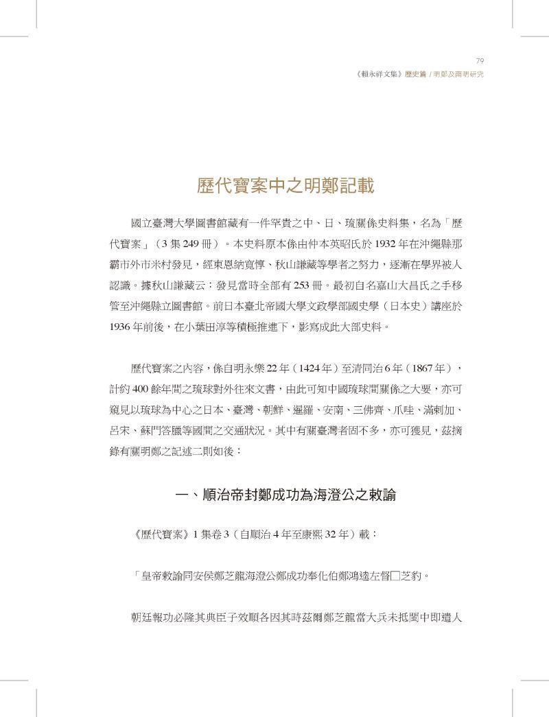 賴永祥文集6-歷史篇2_頁面_079-大