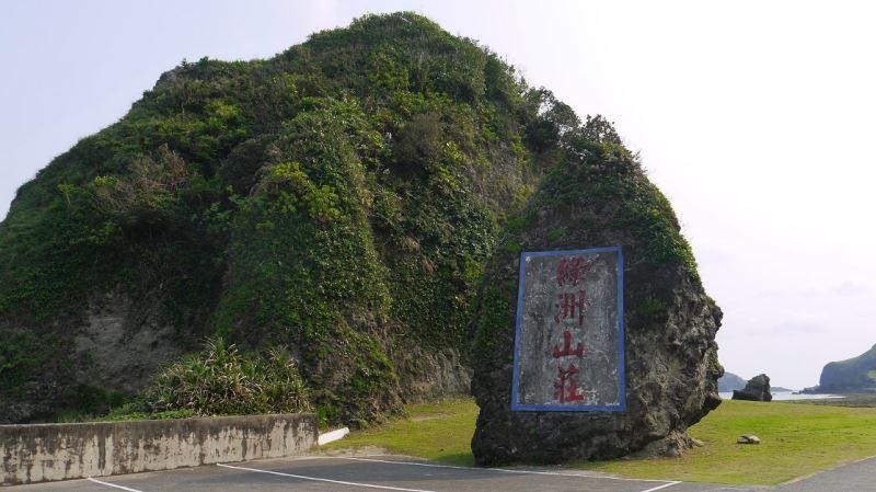 綠洲山莊岩