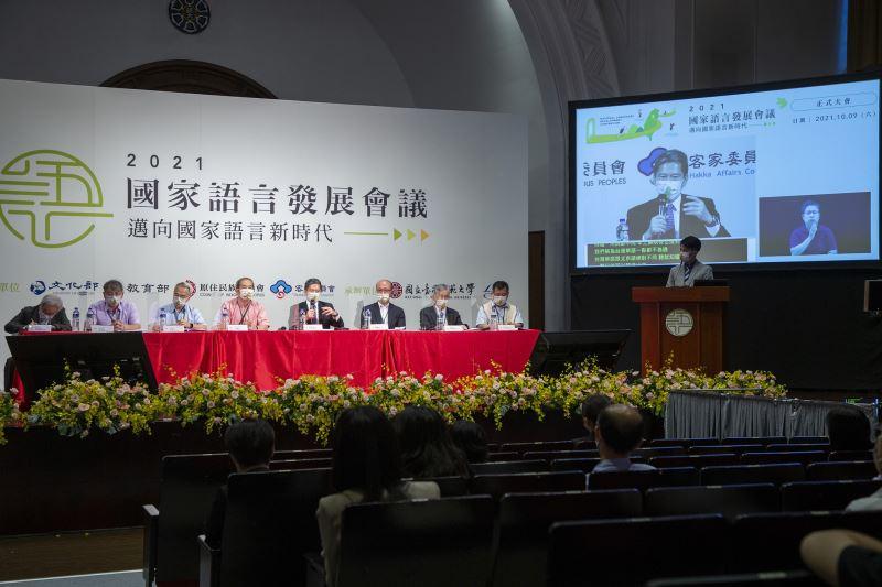 文化部長李永得針對國家語言發展會議蒐集之意見、討論重點進行回應與總結。