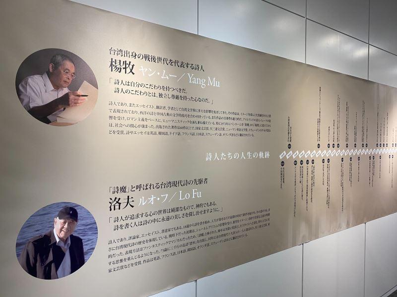 文化部駐日臺灣文化中心精心製作詩人楊牧及洛夫日文年表,向日本民眾介紹臺灣文學