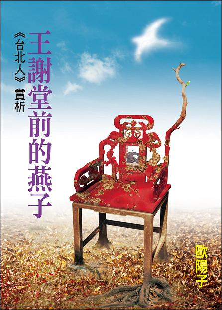 Front cover, Ouyang Zi's The Halls of the Wang and Xie Families, a noted collection of essays on Kenneth Hsien-yung Pai's collection of short stories Taipei People (Source: Er-ya Press)