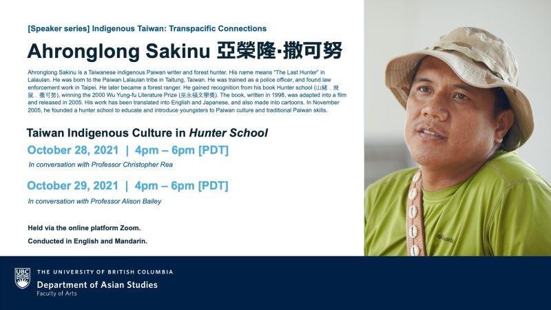 updatedposter_indigenous-taiwan_Ahronglong-Sakinu